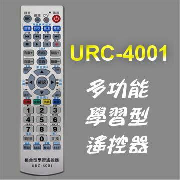 ~遙控天王~URC~4001 4合1多 學習型遙控器 ~~本售價為單支 ~~