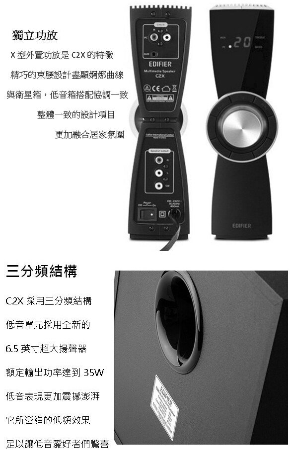 喇叭 宅配免運費 EDIFIER C2X 2.1聲道 無線遙控 電腦多媒體喇叭電視音響英雄聯盟CS電腦周邊音箱LOL 9