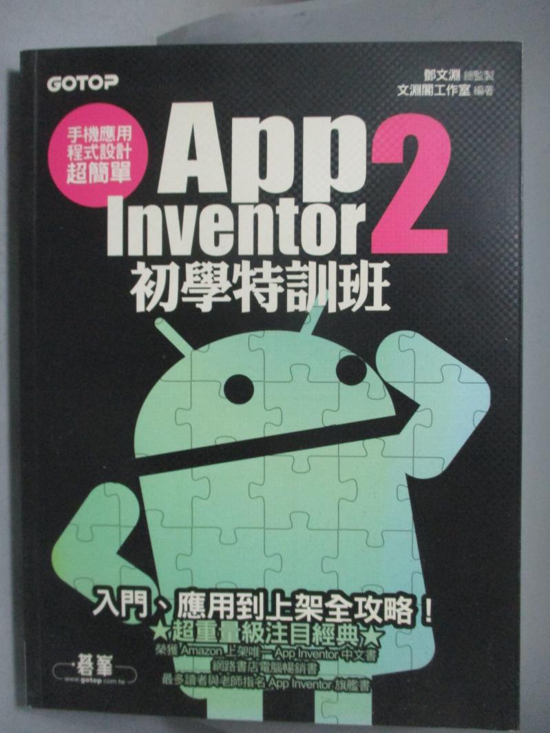 ~書寶 書T5/電腦_QER~App Inventor 2 初學特訓班_鄧文淵_附光碟