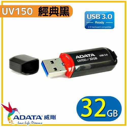 【ADATA 威剛】UV150 隨身碟/行動碟 USB3.0 (黑/32G)