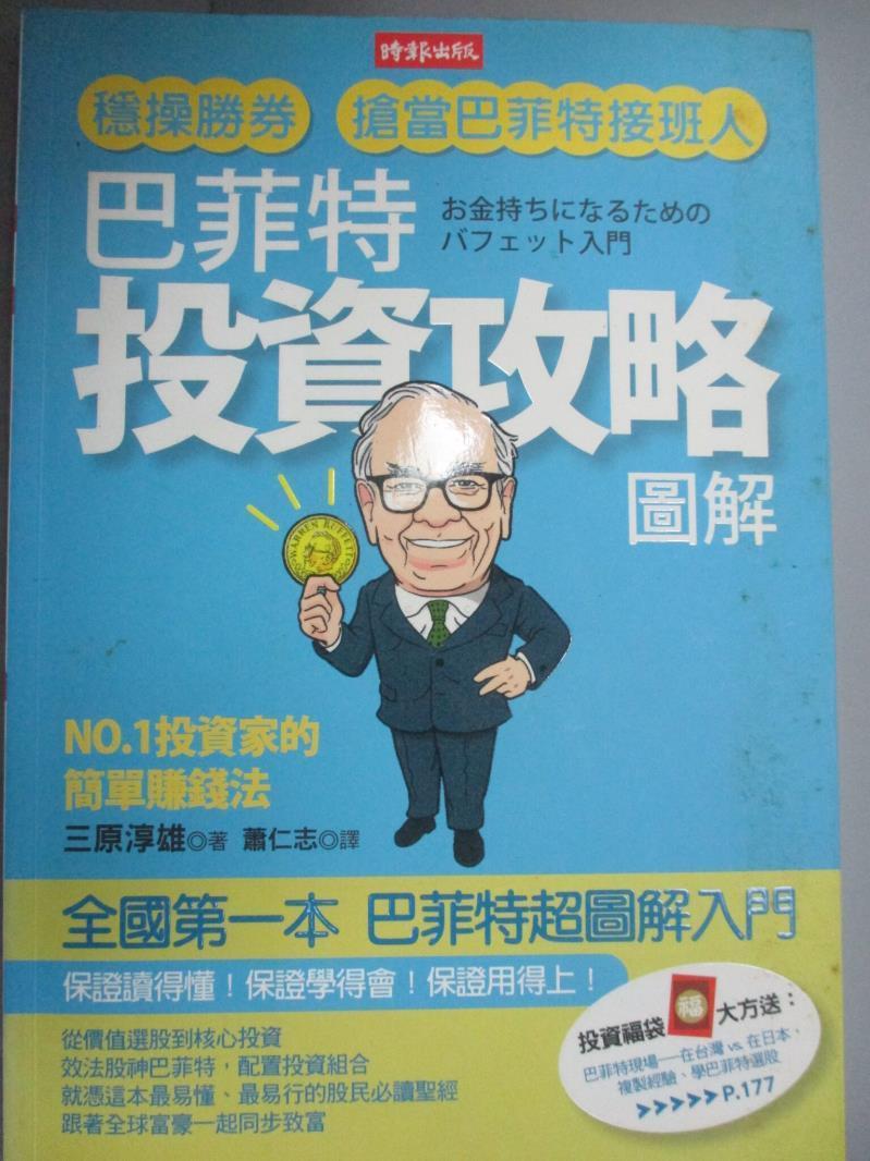 【書寶 書T5/投資_KHV】巴菲特投資攻略圖解_蕭仁志 三原淳雄