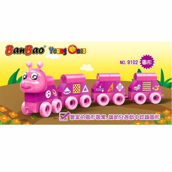 【BanBao積木】大顆粒系列-毛毛蟲-圖形9102(樂高通用)