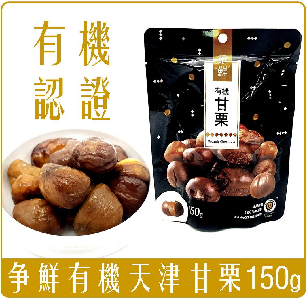 《Chara 微百貨》 爭鮮 有機 天津 甘栗 德國 認證 150g 已剝殼 營養健康 堅果