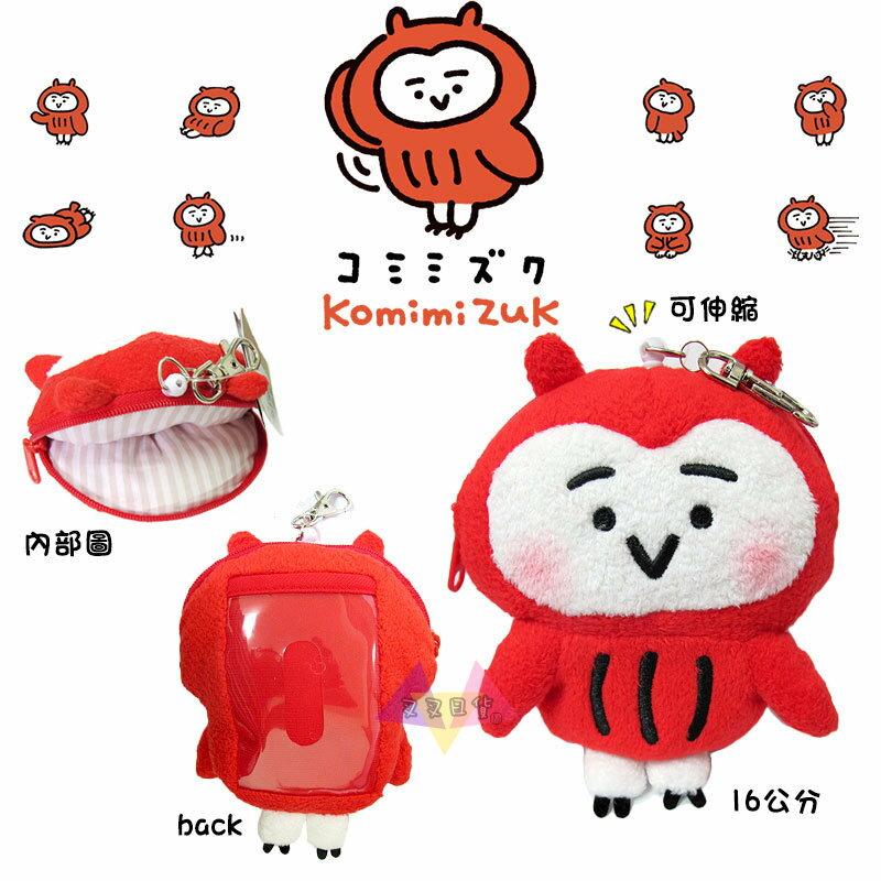 叉叉日貨 卡娜赫拉的小動物Komimizuk紅色短耳貓頭鷹達摩絨毛玩偶娃娃伸縮票卡夾零錢包日本正版【AL34738】