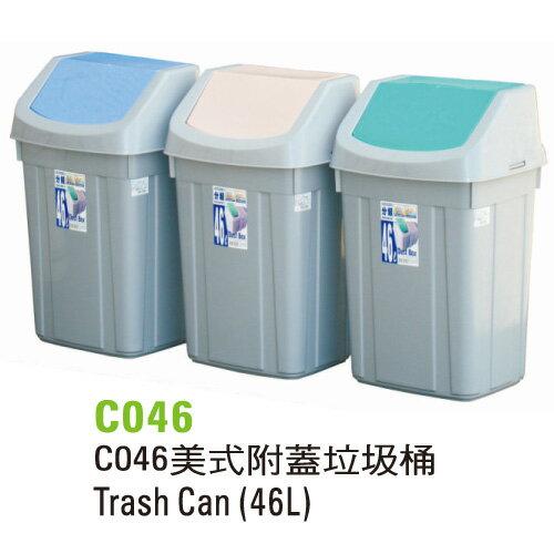 【KEYWAY 垃圾桶】 KEYWAY C046 美式附蓋垃圾桶 46L(顏色隨機出貨)