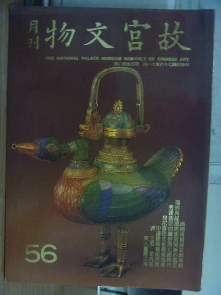 【書寶二手書T9/雜誌期刊_PBX】故宮文物月刊_56期_鼎錄等