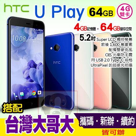 HTC U PLAY 4G/64G 攜碼台灣大哥大4G月繳$1399(24) 綁約價0元