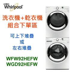 【佳麗寶】含運送安裝(Whirlpool 惠而浦)15KG滾筒式洗衣機+乾衣機 WFW92HEFW + WGD92HEFW 組合
