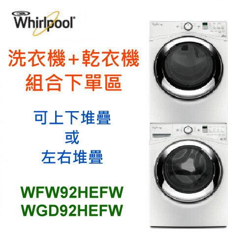 【佳麗寶】-(Whirlpool惠而浦)15KG滾筒式洗衣機+乾衣機WFW92HEFW+WGD92HEFW組合