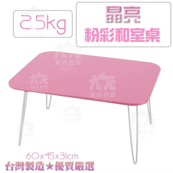 【九元生活百貨】晶亮粉彩和室桌折疊桌矮桌
