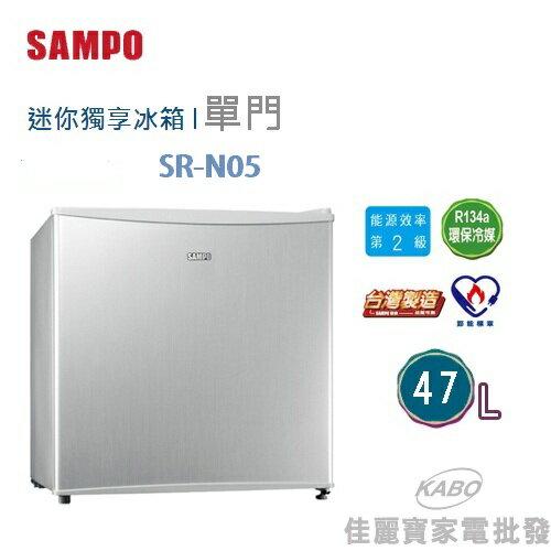 <br/><br/>  【佳麗寶】-(聲寶)迷你獨享冰箱-單門冰箱-47公升【SR-N05】<br/><br/>