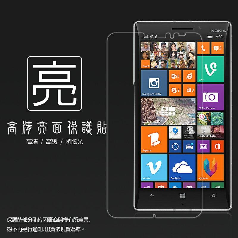 亮面螢幕保護貼 NOKIA Lumia 930 保護貼