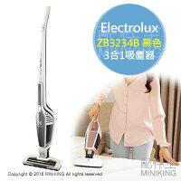 Electrolux伊萊克斯商品推薦【配件王】日本代購 一年保 Electrolux 伊萊克斯 ZB3234B 無線吸塵器 完美管家 3合1 吸塵器