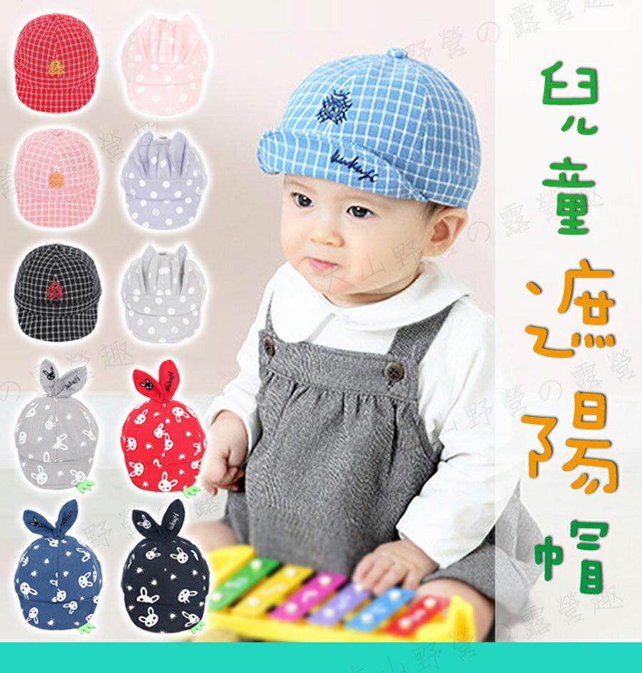 ~露營趣~兒童遮陽帽 F040 棒球帽 純棉遮陽帽 嬰兒棒球帽 帽 兒童帽 嘻哈帽 鴨舌帽