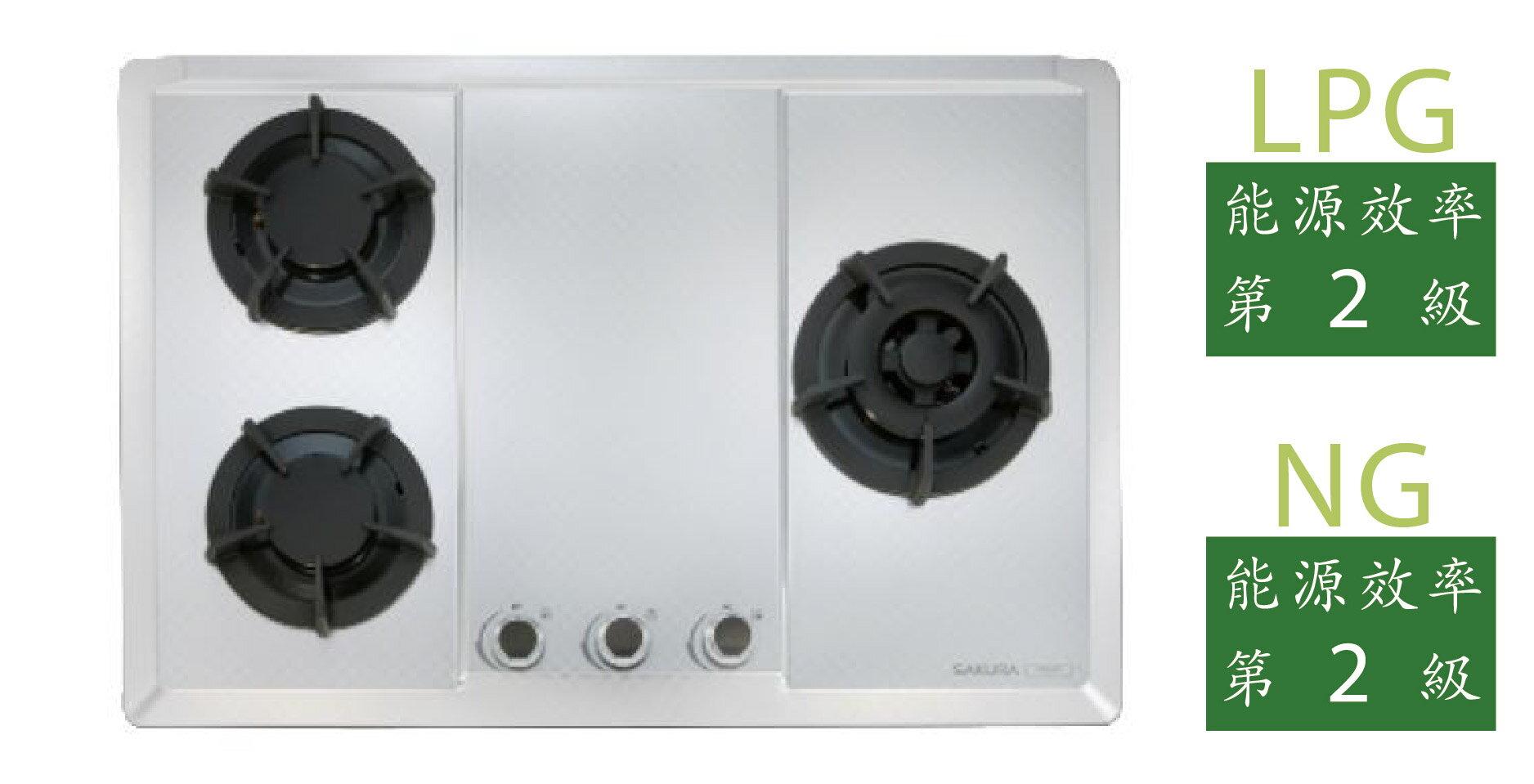 ~符合政府節能補助機種~【品僑企業行】櫻花 G2633S(不鏽鋼面板)三口大面板珍珠壓紋檯面爐