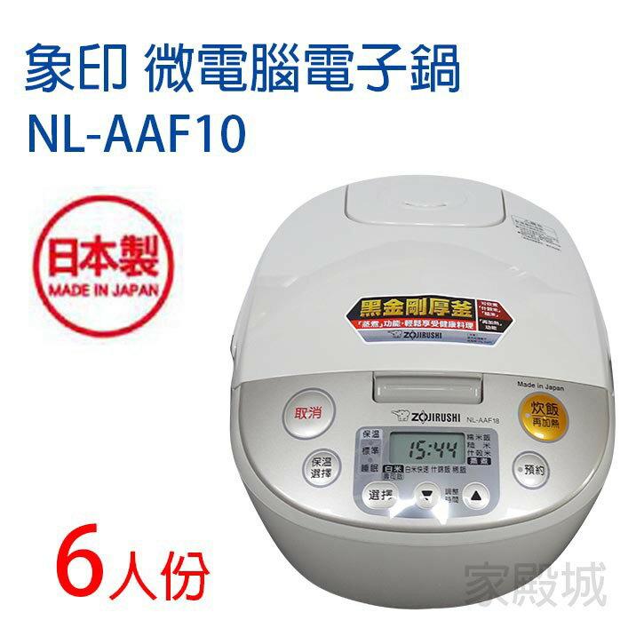 【新春下殺價】象印 NL-AAF18(10人) /  NL-AAF10 (6人) 微電腦電子鍋