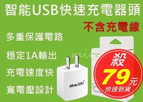 (mina百貨) 智能USB充電器頭 快速充電 1000mAh 高效能輸出 C0095