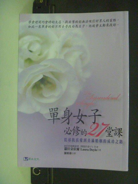 【書寶二手書T7/兩性關係_GRS】單身女子必修的27堂課_蘿拉.朵依爾