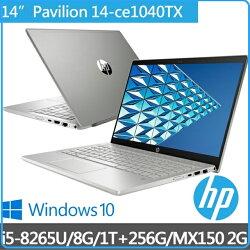 【2018.12 HP 家用筆電】HP 惠普 Pavilion Laptop  14-ce1040TX 5QG65PA  八代四核冰曜銀 14吋窄邊框超廣角筆電  i5-8265U/4G/1T+256GB  SSD /  620 + MX150 2GB /Win10