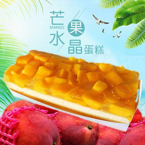 木匠手作★【團購】芒果水晶蛋糕 - 限時優惠好康折扣