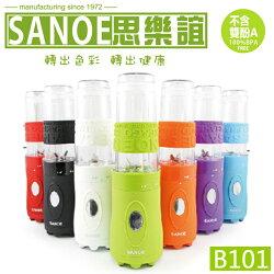 Sanoe 思樂誼 B101 隨行果汁機 3年保固 公司貨 免運