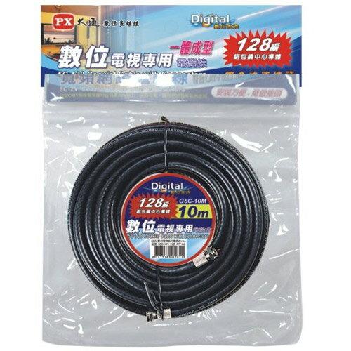 PX大通數位電視專用電纜線G5C-10M【愛買】 - 限時優惠好康折扣