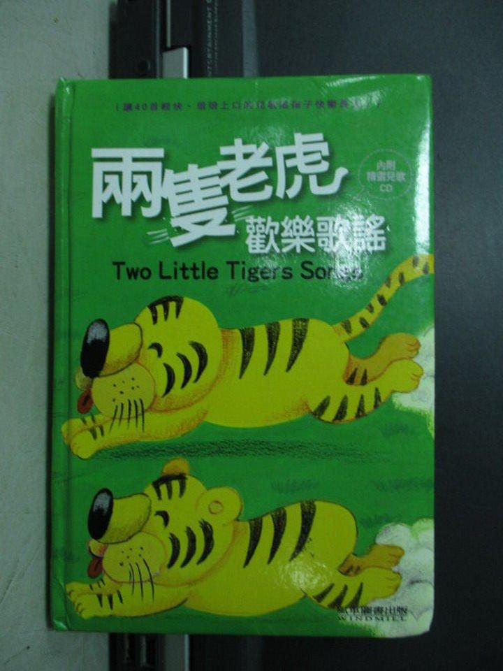 【書寶二手書T9/兒童文學_NQO】兩隻老虎歡樂歌謠_無光碟