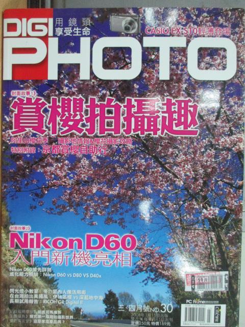 【書寶二手書T1/攝影_YJZ】DIGIPhoto用鏡頭享受生命_第30期_賞櫻拍攝趣等