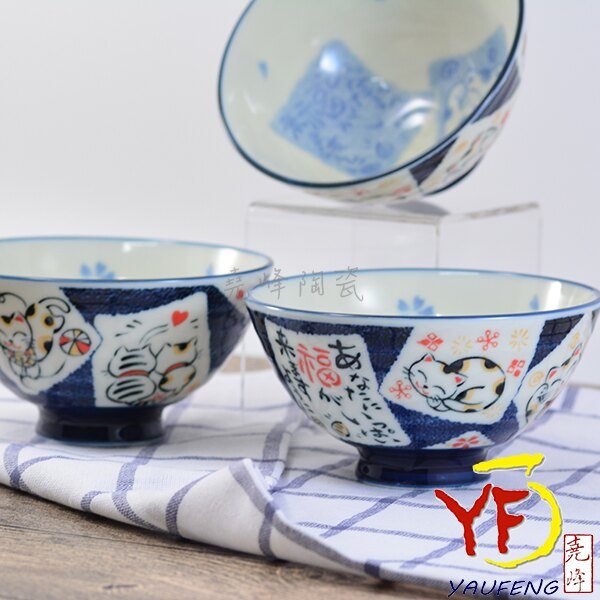 ★堯峰陶瓷★日本美濃燒 大平碗 招福貓 彩繪碗 飯碗