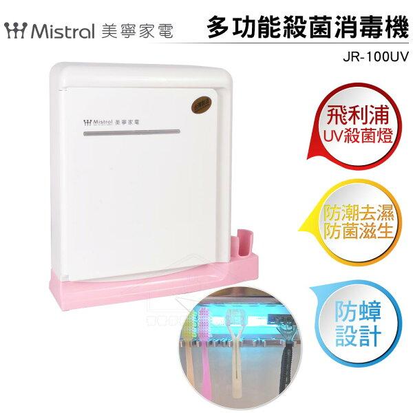 Mistral美寧多功能殺菌消毒機JR-100UV牙刷機台灣製