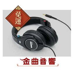 【金曲音響】SHURE SRH840 專業 監聽 封閉式 耳罩式耳機