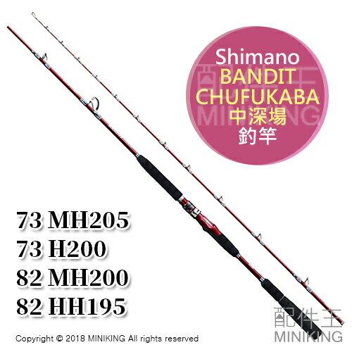 日本代購 Shimano BANDIT CHUFUKABA 中深場 釣竿 船竿 釣具 73 MH205