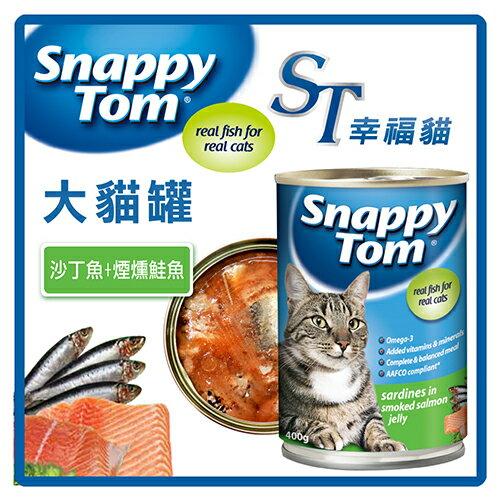 【力奇 】ST幸福貓 大貓罐-(綠)沙丁魚+煙燻鮭魚400g-53元>20罐內可超取 (C002D11)