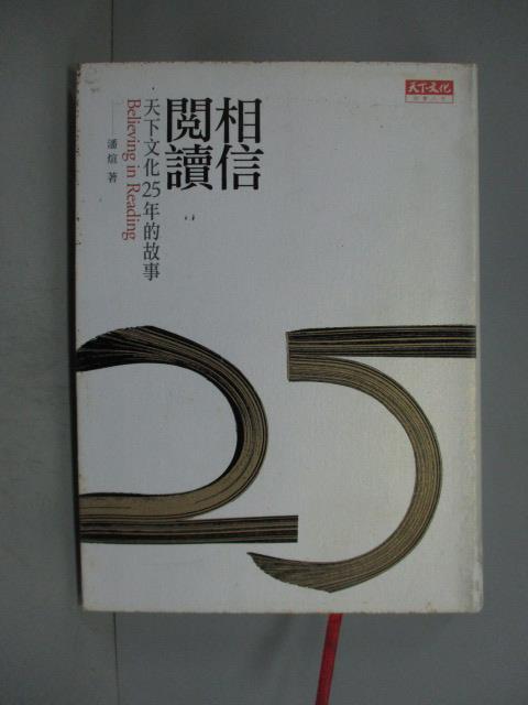 【書寶二手書T1/財經企管_JDL】相信閱讀-天下文化25年的故事_潘(火宣)