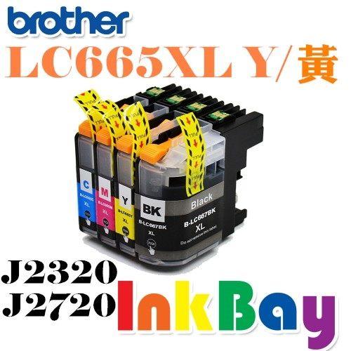 Brother LC-665XL Y / LC665XL Y黃色相容墨水匣【適用】MFC-J2320 / MFC-J2720