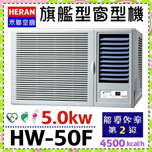 【禾聯冷氣】5.0KW9~13坪旗艦型窗型單冷冷氣《HW-50F》全機三年保固 省電2級 MIT標章