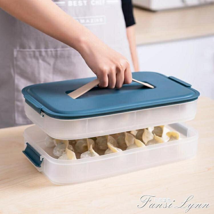裝餃子盒冷凍餃子多層家用放速凍水餃盒混沌冰箱收納保鮮盒的抄手 范思蓮恩 全館免運