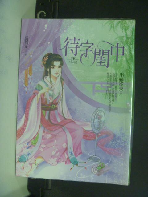 【書寶二手書T6/言情小說_KKN】待字閨中_卷4:出嫁從夫_迷路的龍