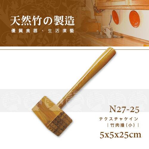 ﹝賣餐具﹞竹肉捶 肉捶 肉錘 肉槌 (小) N27-25 / 2130200500616