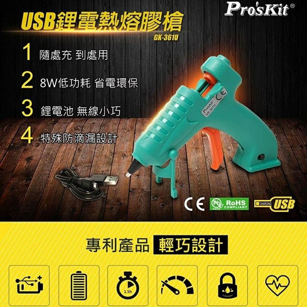 又敗家@台灣寶工Pr'osKit無線快速陶瓷加熱芯USB鋰電池熱熔膠槍GK-361U高速陶瓷發熱芯熱溶膠槍快速預熱融膠槍