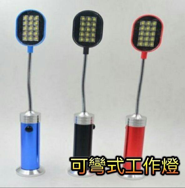 15LED彎管燈-彎曲燈-可彎式工作燈(大廣角照明)底部磁鐵