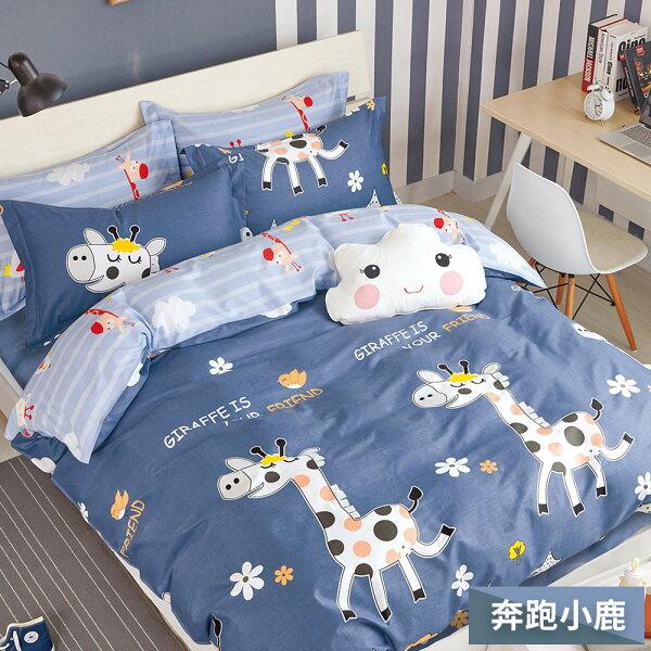 PureOne100%精梳純棉【奔跑小鹿】單人床包枕套兩件組