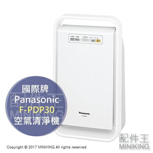 <br/><br/>  【配件王】日本代購 2017新款 Panasonic 國際牌 F-PDP30 空氣清淨機 6坪 除臭 定時 另 F-PXL55<br/><br/>