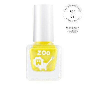 【安琪兒】台灣【zooㄖㄨˋ】拋棄式指甲油-亮亮黃獅子 - 限時優惠好康折扣