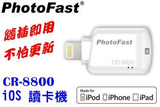 【免運費】 Photofast CR-8800 iPhone iPad 專用 microSD 讀卡機/手機/平板/口袋相簿/禮品/贈品/iPhone5/5C/5S/6/6S/PLUS/I6+/IP6S..