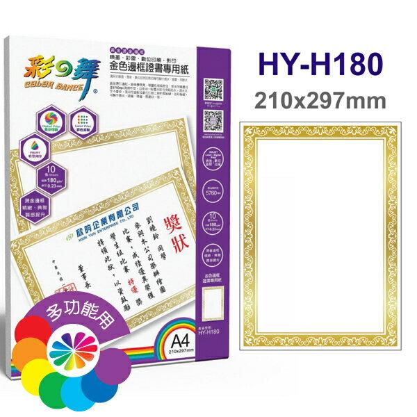 彩之舞 金色邊框證書專用紙 160g A4 80張入 / 包 HY-H180