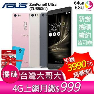 華碩ASUS ZenFone3 Ultra(ZU680KL)攜碼至台灣大哥大 4G 上網月繳 $999 手機3990元【贈32G記憶卡*1+Q Style10400行動/移動電源*1】