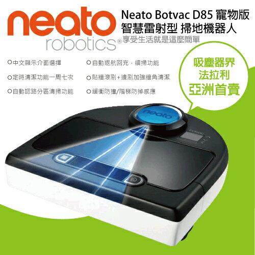 隨貨贈耗材 美國 Neato Botvac D85 超熱銷 寵物版 雷射智慧型掃地機器人 吸塵器(經典黑白) 公司貨 可分期 免運費