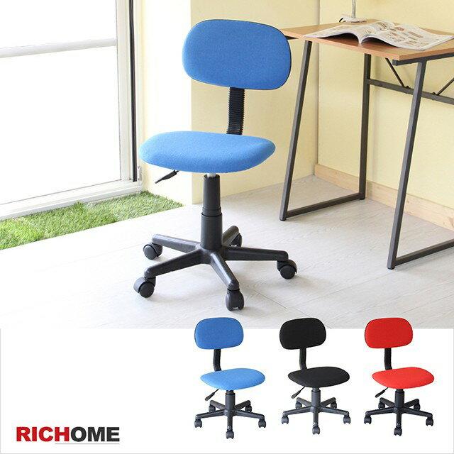 超值辦公椅(3色)  辦公椅/職員椅/電腦椅【CH1017】RICHOME