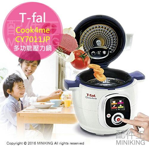 ~ 王~  T~fal Cook4me CY7011JP 多 電鍋 壓力鍋 4種調理 自動